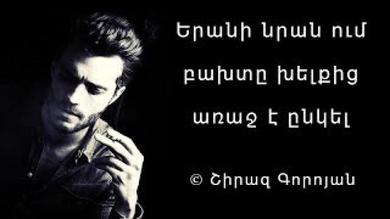 Imastun Xosqer Shiraz Goroyan