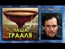 Николай Субботин. Чаша Грааля