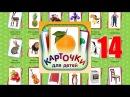 Учебные Карточки (Домана) для детей №14 - Человек. Части тела