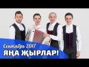 НОВЫЕ ТАТАРСКИЕ ПЕСНИ – СЕНТЯБРЬ 2017 Яңа Татарча Җырлар!