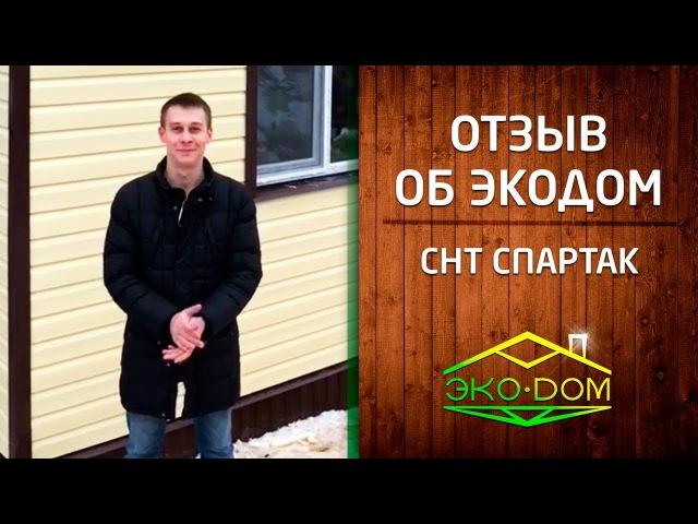 Отзыв об ЭкоДом СНТ Спартак