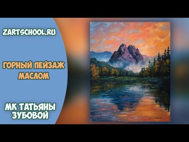 Как написать горный пейзаж маслом. Татьяна Зубова. How to paint mountains with oil colors.