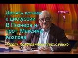 Десять копеек к дискуссии В.Познера и прот. Максима Козлова. Часть 1