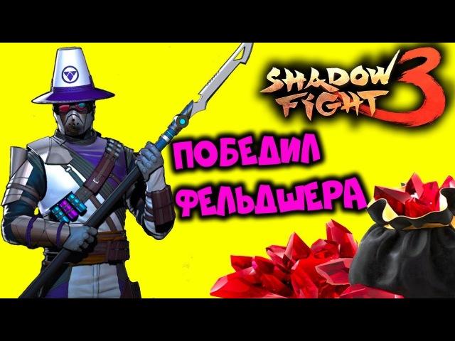 Shadow Fight 3 прохождение как пройти фельдшера шедоу файт 3 бой с тенью 3 мистер кекс