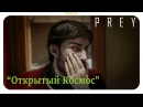 ОТКРЫТЫЙ КОСМОС ► Prey (2017) Прохождение На Русском 4