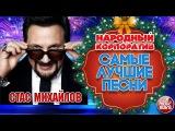 СТАС МИХАЙЛОВ ✩ НАРОДНЫЙ КОРПОРАТИВ ✩ САМЫЕ ЛУЧШИЕ ПЕСНИ ✩#НАШСТАС