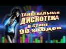 ТАНЦЕВАЛЬНАЯ ДИСКОТЕКА КАК В 90-х! Супердискотека 2017-2018