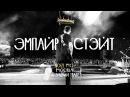 Noize MC - Эмпайр Стэйт (Москва, Зелёный театр, 14.07.2017)