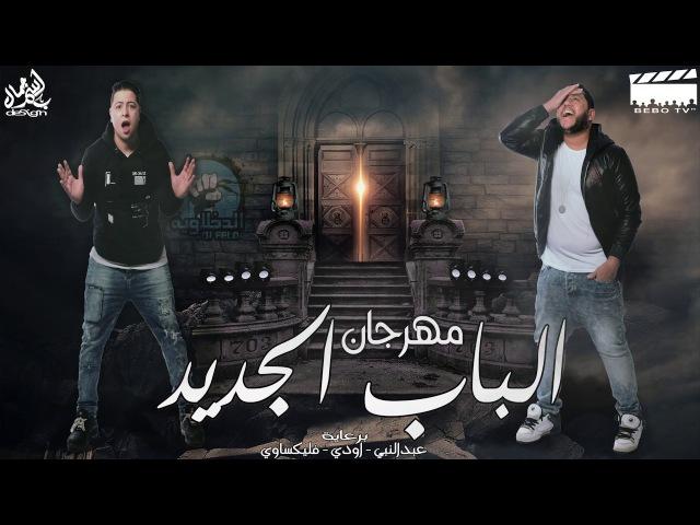 الدخلاوية - الباب الجديد 2017/ El Dakhlwya - El Bab El Gdid