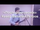Ковер Кавер Алсу Последний звонок Виталий Петров