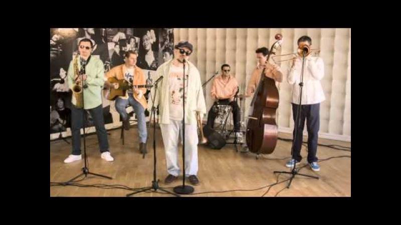 Sweet Hot Jazz Band - Чао, Бамбино (Кар-мэн cover)