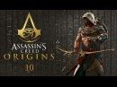 Прохождение Assassin's Creed: Origins - 10. Скарабей (Тахарка)
