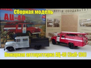 Пожарная автоцистерна АЦ-40 (ЗиЛ-130) Набор для самостоятельной сборки AVD Models (Сборн...