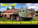 Пожарный МАЗ 7310 Обзор старой советской техники выставка ретро автомобилей под открытым небом
