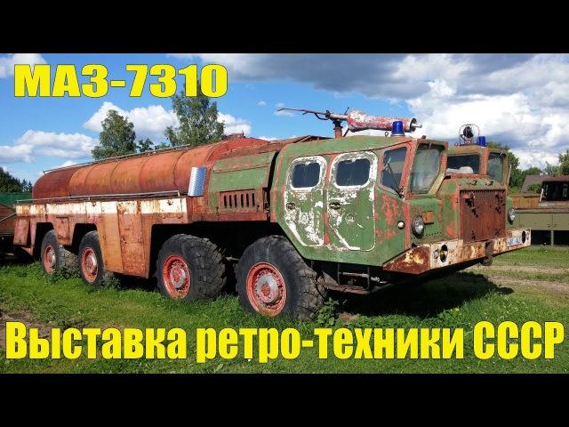 Пожарный МАЗ-7310. Обзор старой советской техники (выставка ретро автомобилей под открытым небом)