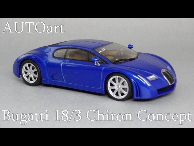 1999 Bugatti Chiron 18/3 сoncept car by Italdesign (AUTOart)