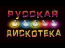 РУССКАЯ ДИСКОТЕКА НА НОВЫЙ ГОД - Russian dance 2018