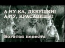 А ну-ка,девушки! (Марш женских бригад / Богатая невеста, 1937. OST