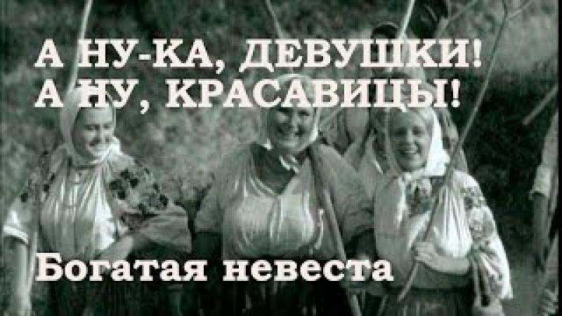 А ну-ка,девушки! (Марш женских бригад Богатая невеста, 1937. OST