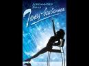 Танец-вспышка Flashdance, 1983