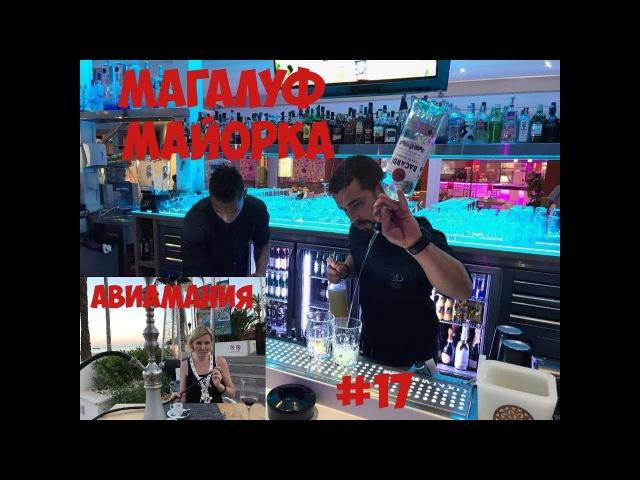 Магалуф Майорка самые тусовочные курорты мира (Magaluf) - день 17