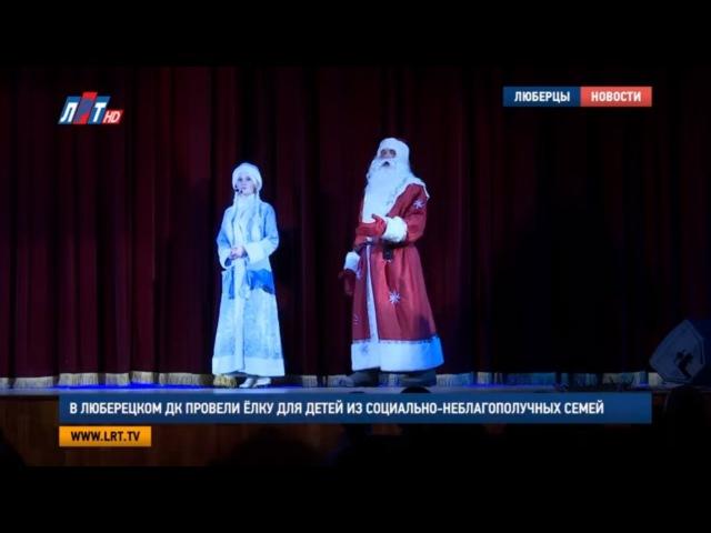В Люберецком ДК провели ёлку для детей из социально неблагополучных семей