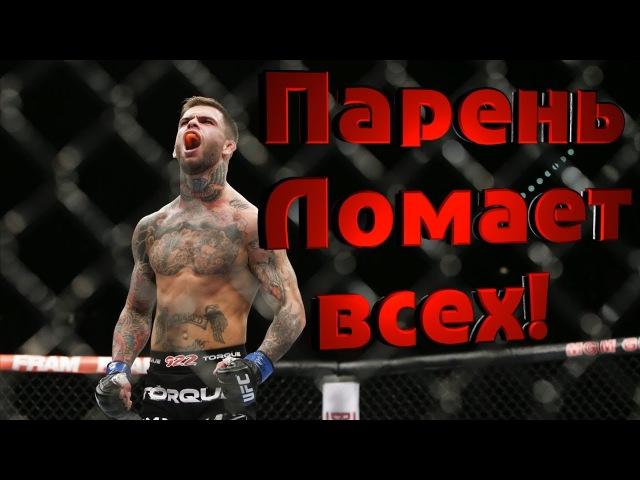 Коди Гарбрандт. ВОСХОДЯЩАЯ ЗВЕЗДА UFC! .Лучшие моменты! Cody Garbrandt.Highlights.Knockouts.