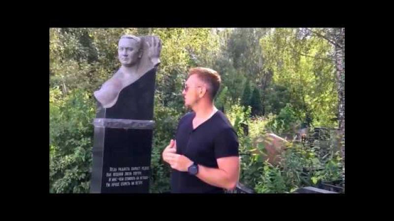 Очень интересная экскурсия по могилам авторитетов на хованском кладбище.