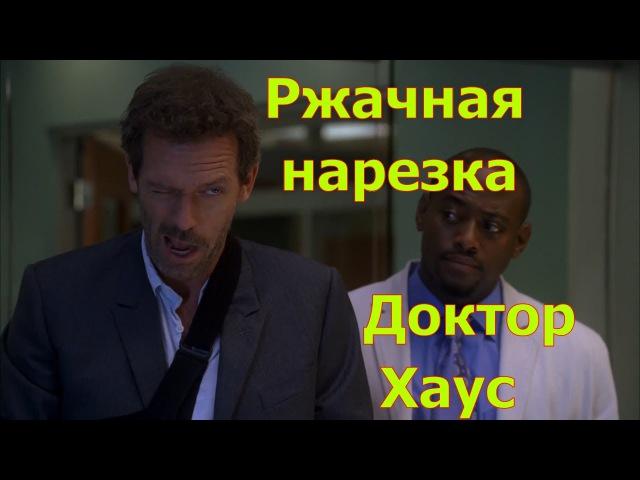 Самые смешные моменты из Доктор Хаус 1-4 сезоны