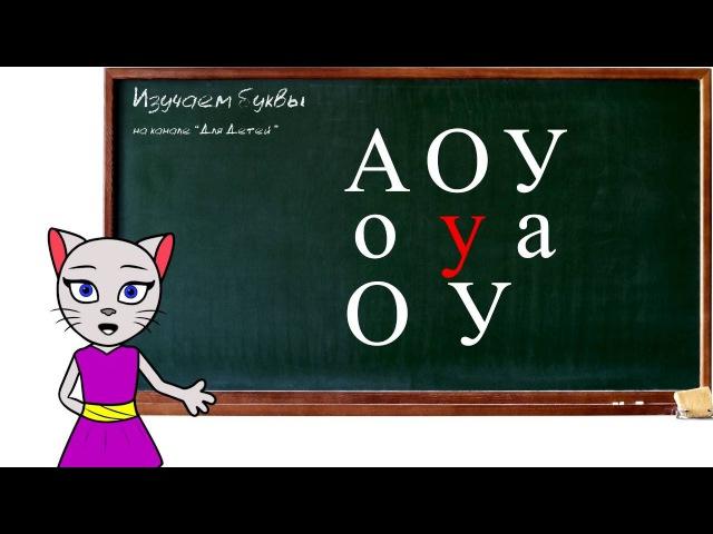 🎓 Урок 1. Учим буквы А О У вместе с кошечкой Алисой (0)