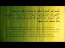 35/42 Братство в Исламе и права мусульманинa