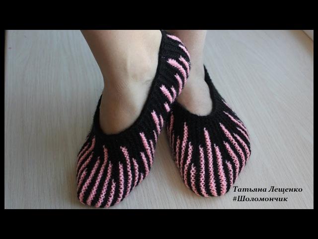 Мастер-класс СЛЕДКИ РИТМ | Master class slippers RHYTHM