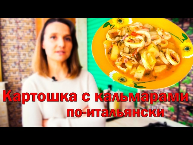 Картошка с кальмарами по-итальянски