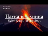 Наука и техника Вулканы Science and Technology Volcanoes. Discovery. Документальный