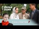 Тайны следствия. 7 сезон. 1 фильм. Черная магия. 1 серия (2007) Детектив @ Русские сериалы