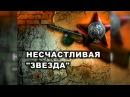 Лучшие видео youtube на сайте main-host Фильм Несчастливая звезда. Третья битва за Харьков. Robinzon