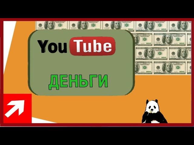 Заработать на ютюб. Сколько стоит 1 подписчик на youtube. Можно ли заработать на ютубе квартиру.