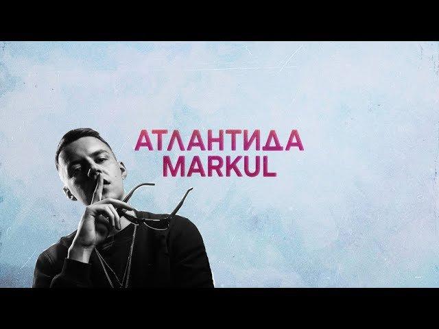 MARKUL - Атлантида (Клип 2018)