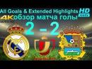 Real Madrid vs Fuenlabrada 2-2 All Goals Highlights Copa Del Rey 28/11/2017 Реал Мадрид Фуэнлабрада