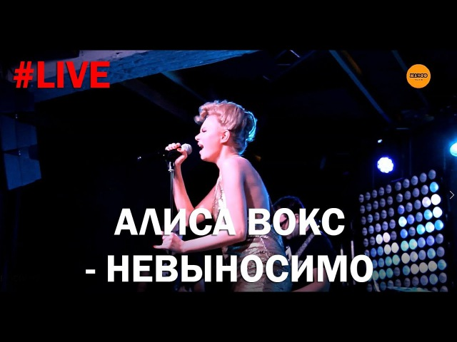LIVE Выступление Алисы Вокс в Мумий Тролль Music Bar 09.02.2018