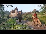 Встреча с Якубовичем в Kingdom come deliverance часть 2 прохождения игры в 1440p и геймплей