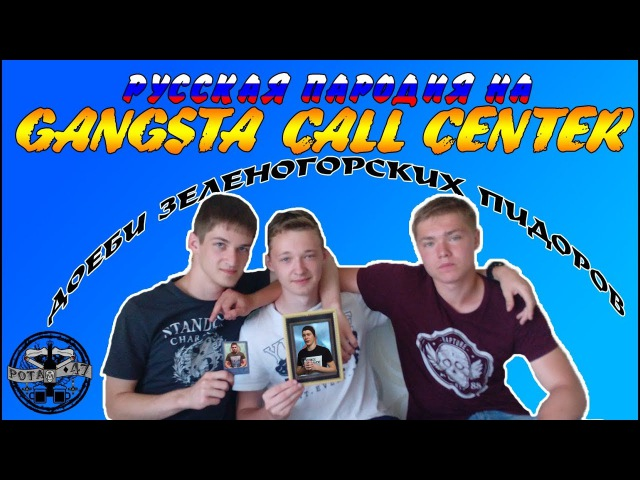 ДОЕБИ ЗЕЛЕНОГОРСКИХ ПИДОРОВ (Русская пародия на Gangsta Call Center)