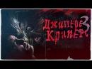 ТРЕШ ОБЗОР фильма Джиперс Криперс 3 Интерквел какой та