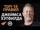 Правила Успеха Джеймса Хэтфилда (группа Metallica)