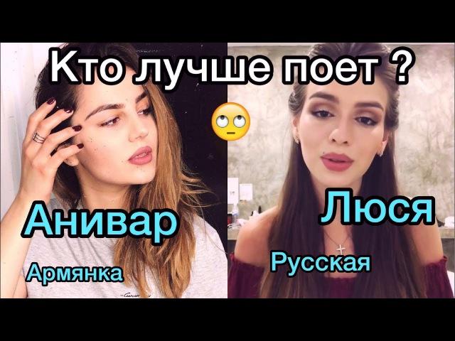 КТО ЛУЧШЕ ПОЁТ Анивар или Люся Чеботина 2018 Армянка или Русская ? 🤔🙄