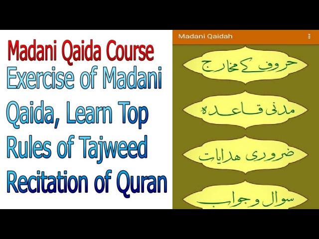Madani Qaida Lesson 42 P 23 1 Exercise online training courses