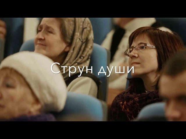 Струн души | Христианский Камерный Ансамбль Е. Н. Пушкова (05)