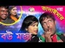 Bangla Comedy - Bou Moza | বউ মজা | Noya Vadaima | Sonali Products
