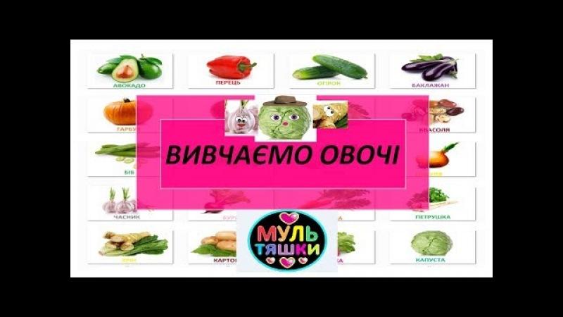 Вивчаємо овочі. Розвиваючий мультик для дітей українською. Мультфільм про овочі