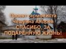 СПАСИБО ЗА ПОДАРЕННУЮ ЖИЗНЬ ВЫПУСК № 27 с Марёво, Новгородская обл